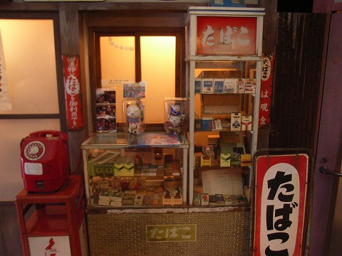 レトロなたばこ屋