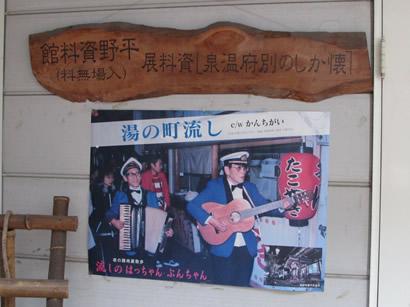 流しのはっちゃんぶんちゃんのポスター(平野資料館にて)