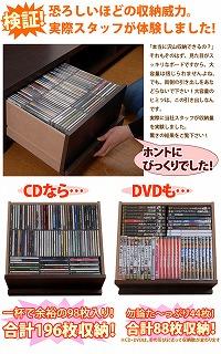 CDとDVDの収納