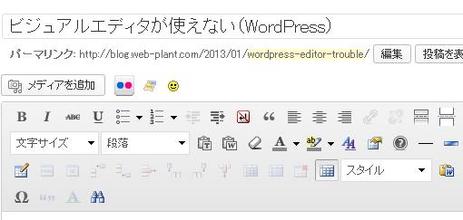 ビジュアルエディタが使えない(WordPress)