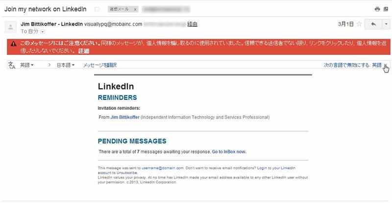 LinkedInを装った偽メール