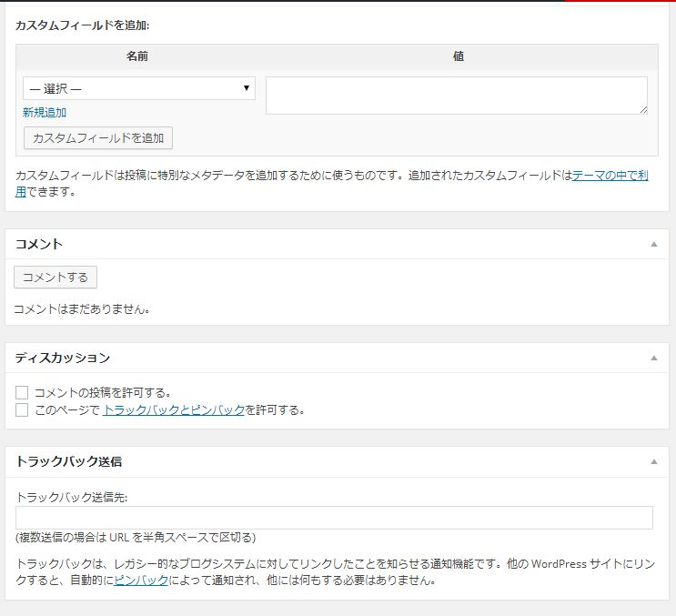 管理画面・投稿編集画面のカスタマイズ–不要なメタボックスを非表示にする。
